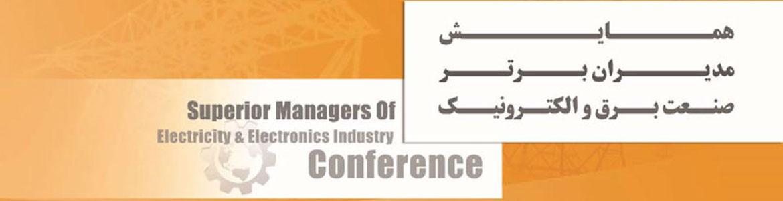 همایش مدیران برتر صنعت برق و الکترونیک