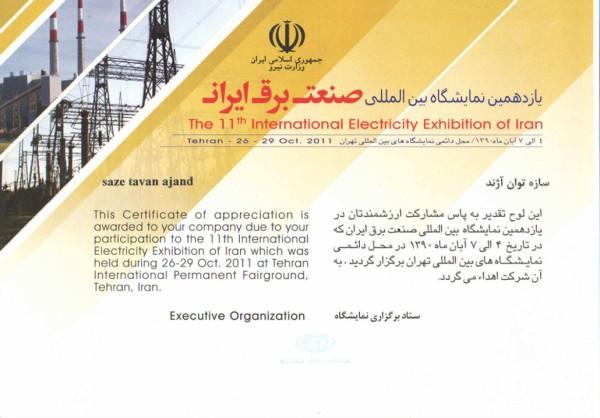 لوح تقدیراز یازدهمین نمایشگاه بین المللی صنعت برق ایران (۱۳۹۰)