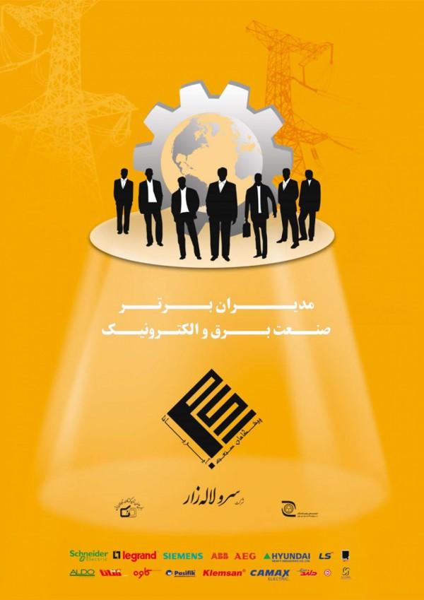 کتاب همایش مدیران برتر صنعت برق