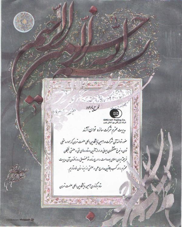 لوح تقدیراز دهمین نمایشگاه بین المللی صنعت تهران (شرکت بازرگانی بین المللی ایدور)