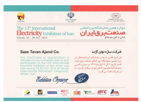 لوح تقدیراز دوازدهمین نمایشگاه بین المللی صنعت برق ایران (۱۳۹۱)
