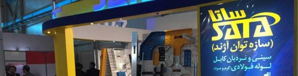 حضور سازه توان آژند (ساتا) در شانزدهمین نمایشگاه بین المللی صنعت برق و الکترونیک