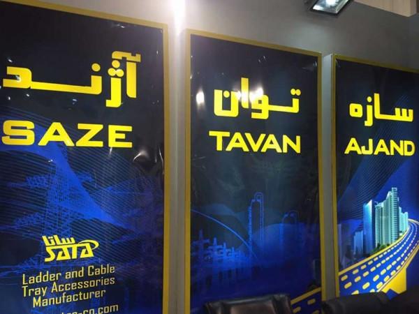 شرکت سازه توان آژند (ساتا) در شانزدهمین نمایشگاه بین المللی صنعت برق و الکترونیک
